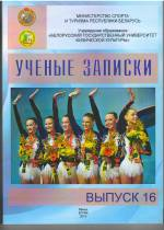 Выпуск №16, 2013 г.