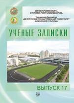 Выпуск № 17, 2014 г.