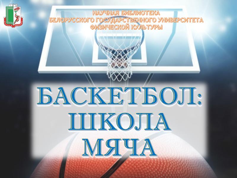 Баскетбол школа мяча