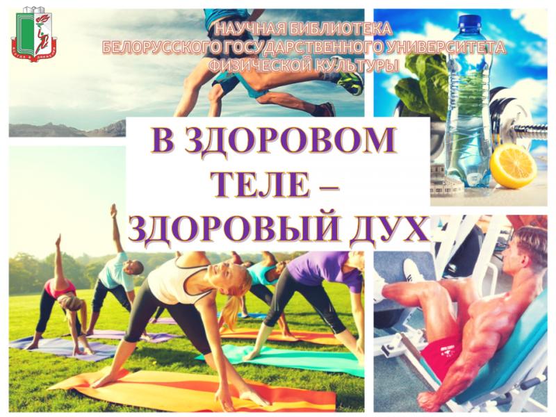 В здоровом теле-здоровй дух