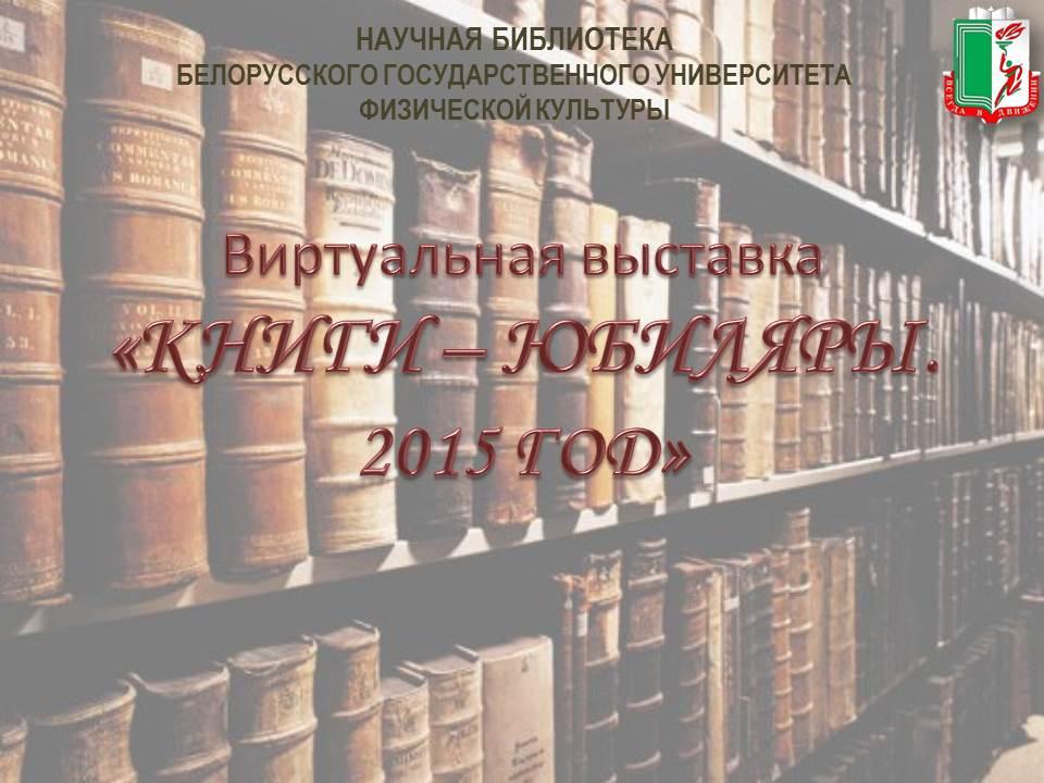 Книги-юбиляры.2015