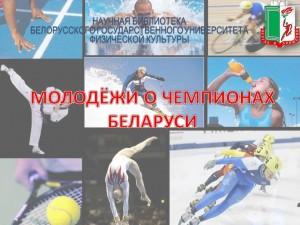 Молодежи о спортсменах-чемпионах
