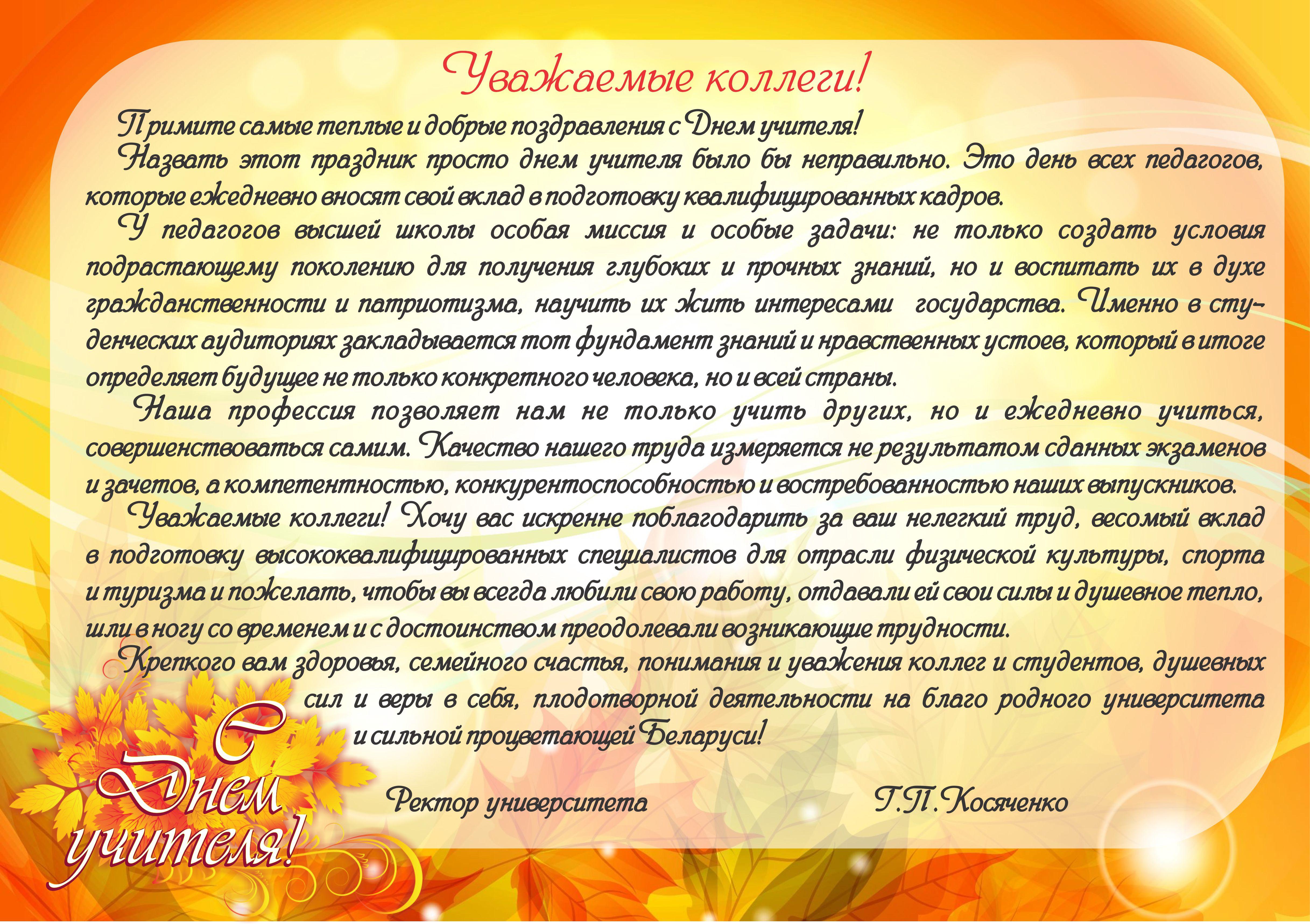 Поздравления учителю на белорусском языке