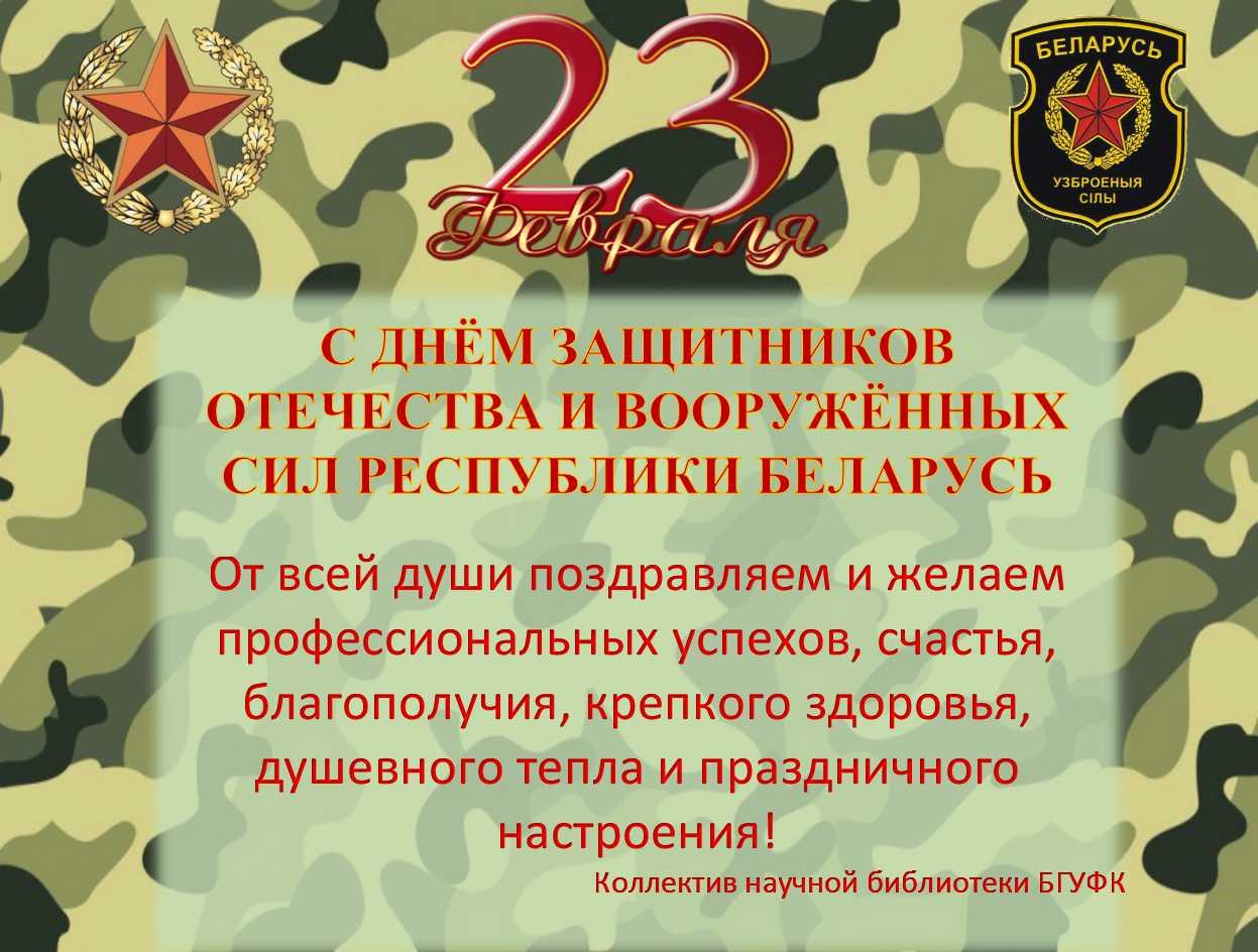 Поздравление в прозе с днем вооруженных сил