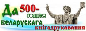 500 ЛЕТ КНИГОПЕЧАТАНИЮ