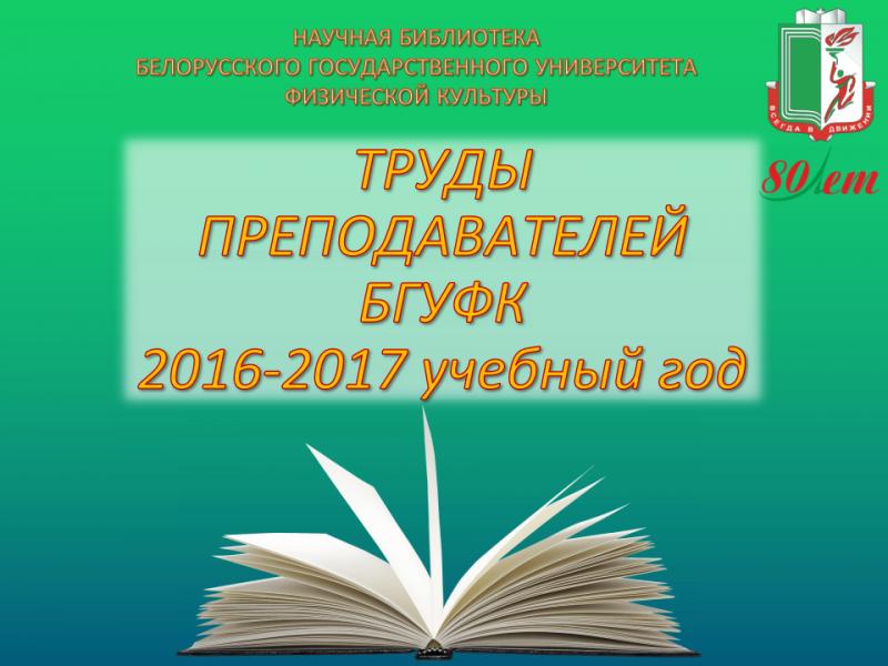 Труды преподавателей БГУФК 2016-2017 уч. год