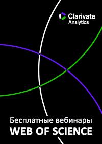 bannerWoS.ru