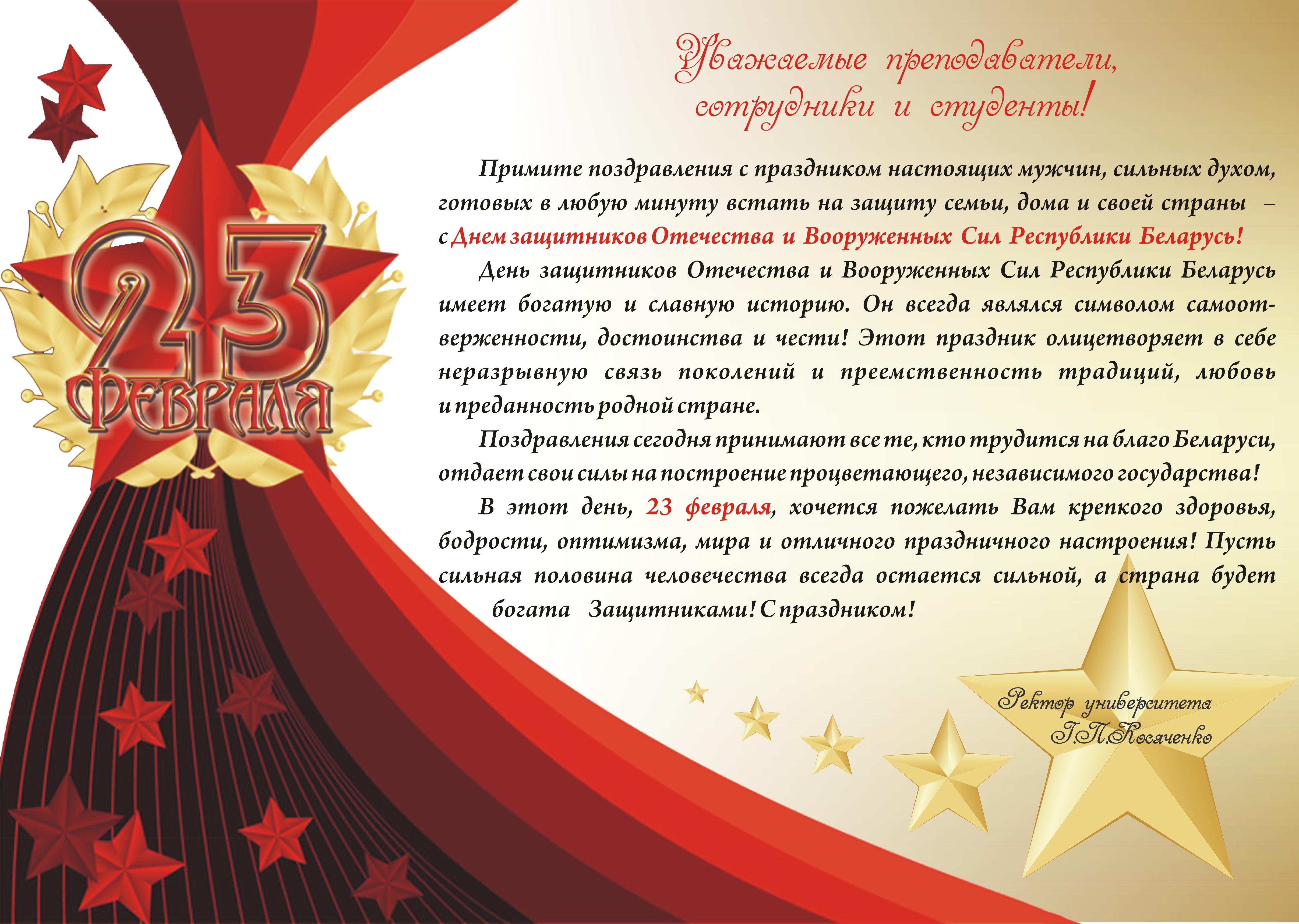 менялись поздравления с 23 февраля главе города маршрут синеморец