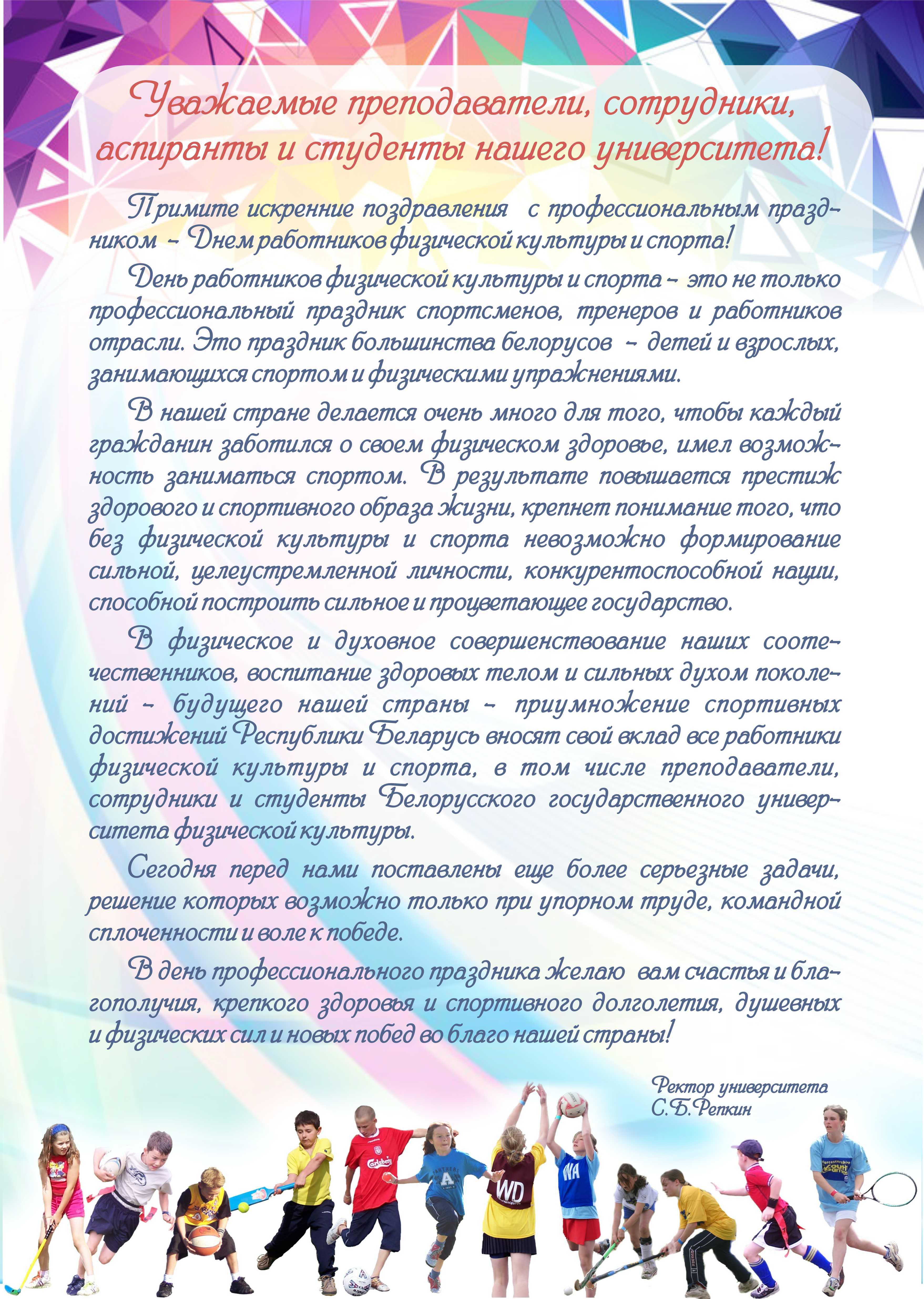 Поздравления факультету физической культуры