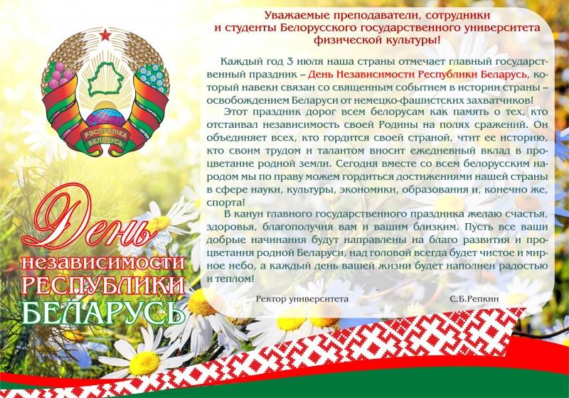 Поздравления на свадьбу на белорусском языке