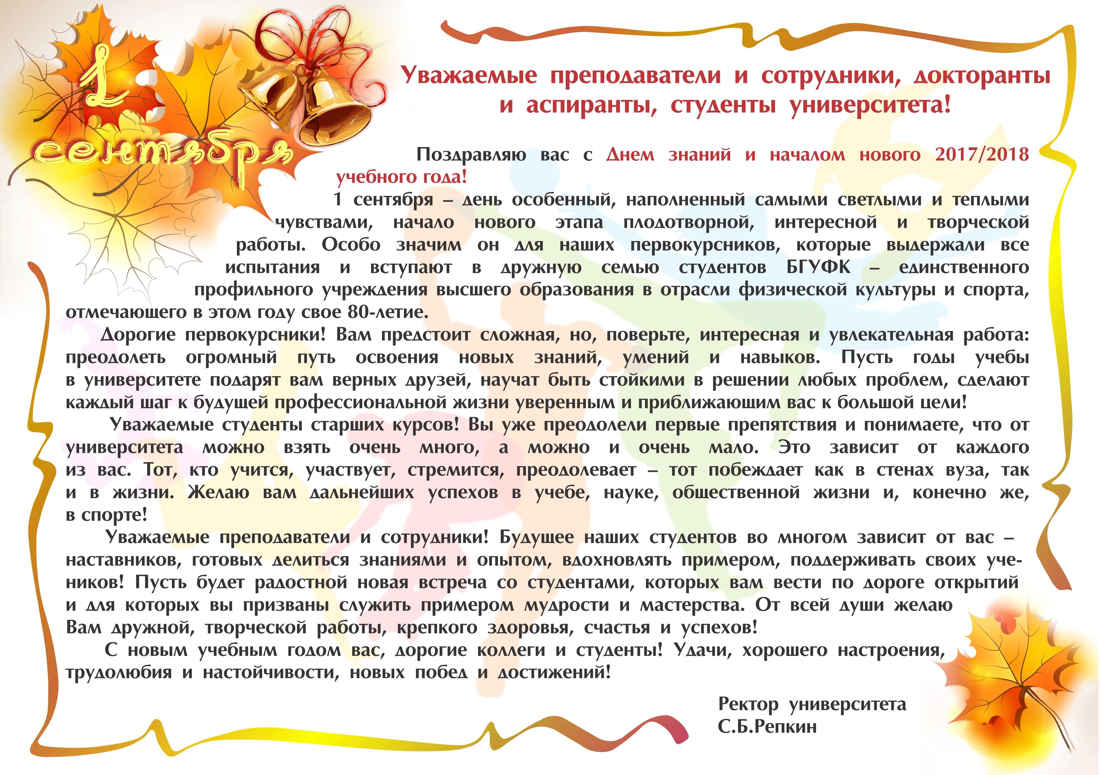 Поздравление с 1 сентября в прозе главы района
