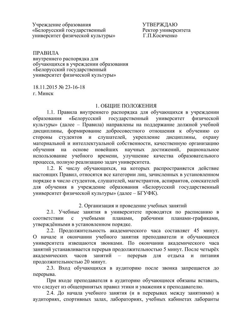 Правила внутреннего распорядка обуч-ся_11