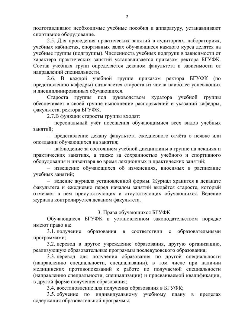 Правила внутреннего распорядка обуч-ся_12