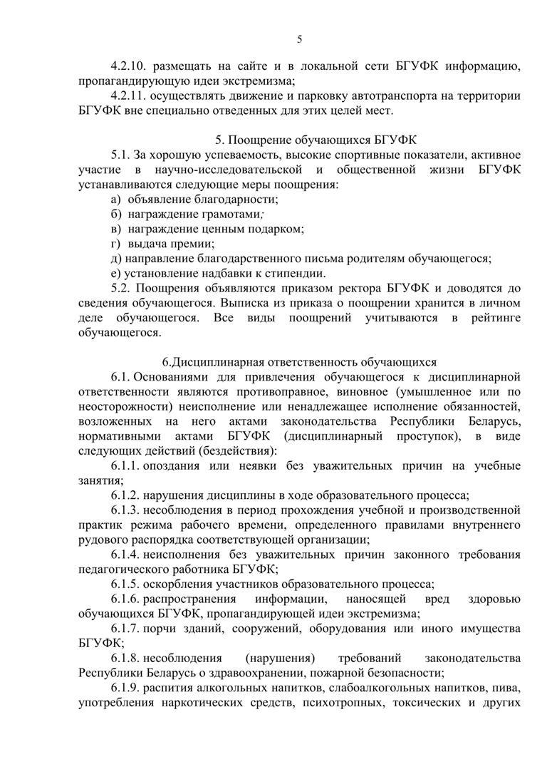 Правила внутреннего распорядка обуч-ся_15