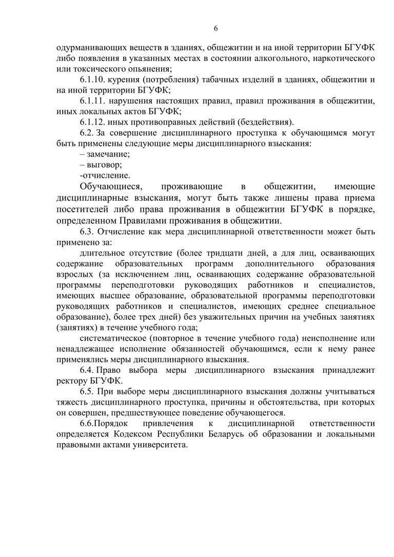 Правила внутреннего распорядка обуч-ся_16