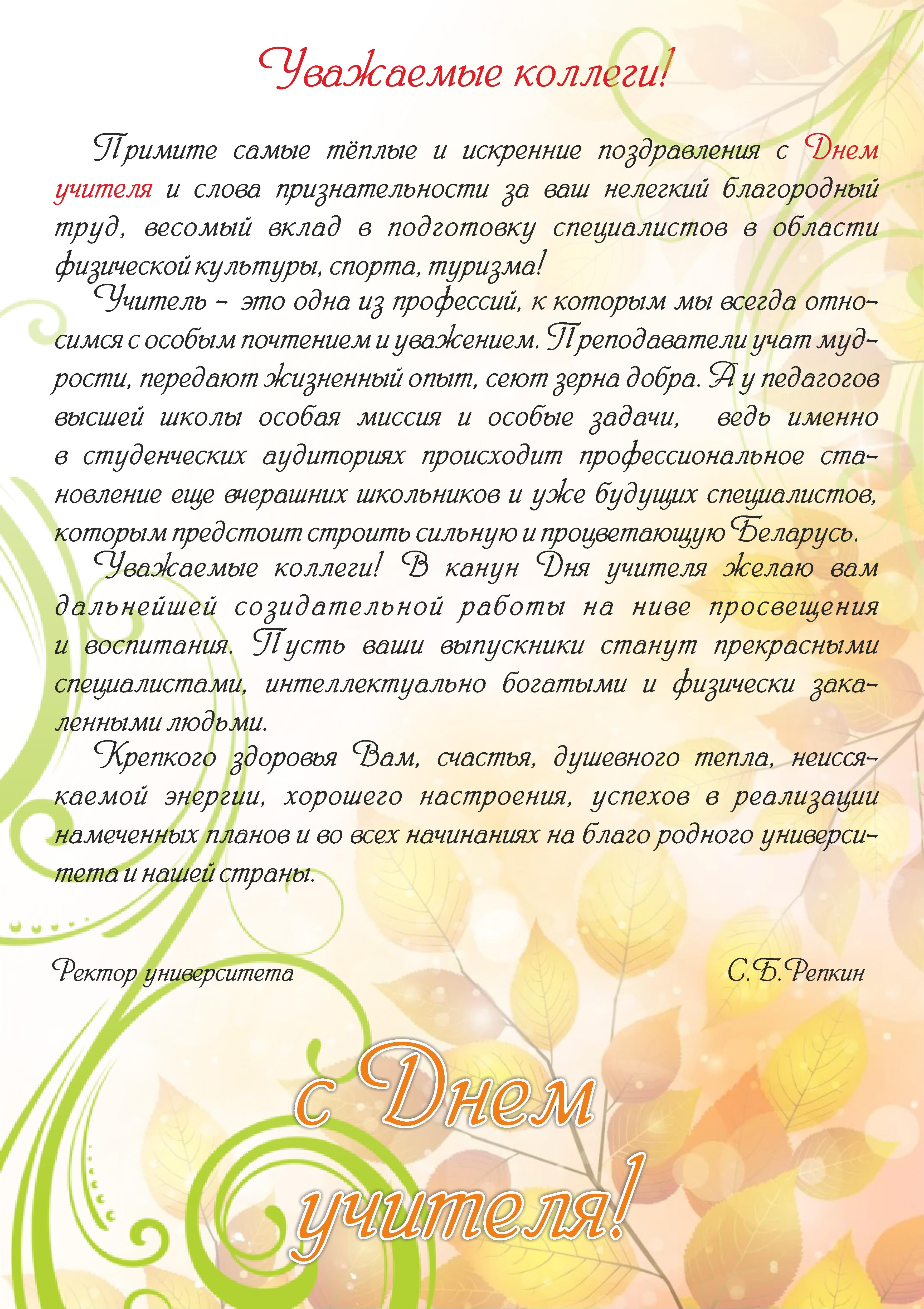 Поздравления с днем учителя учителю белорусского языка