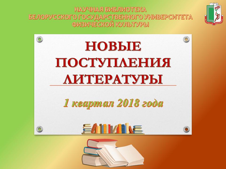 Новые поступления 1 квартал 2018