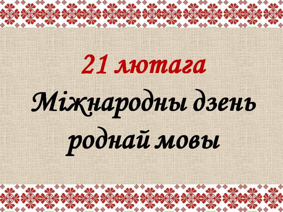 международный день роднай мовы