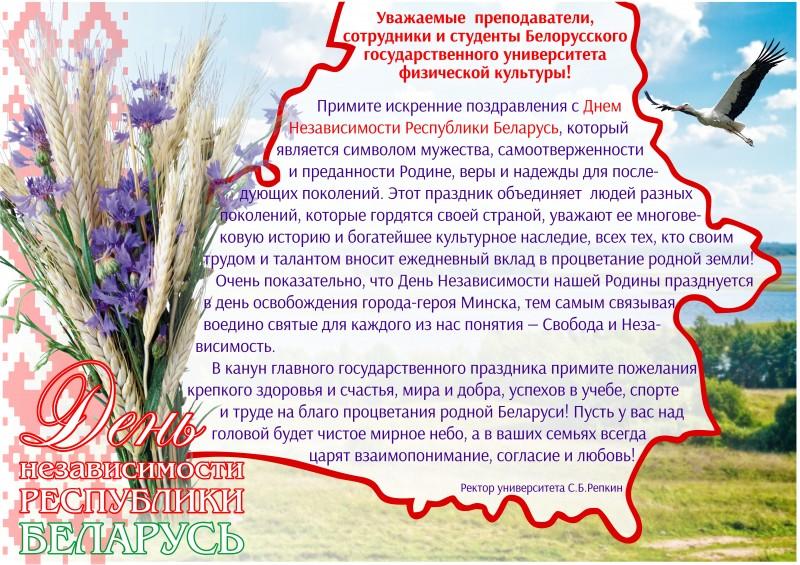 открытки на день независимости республики подделку можно