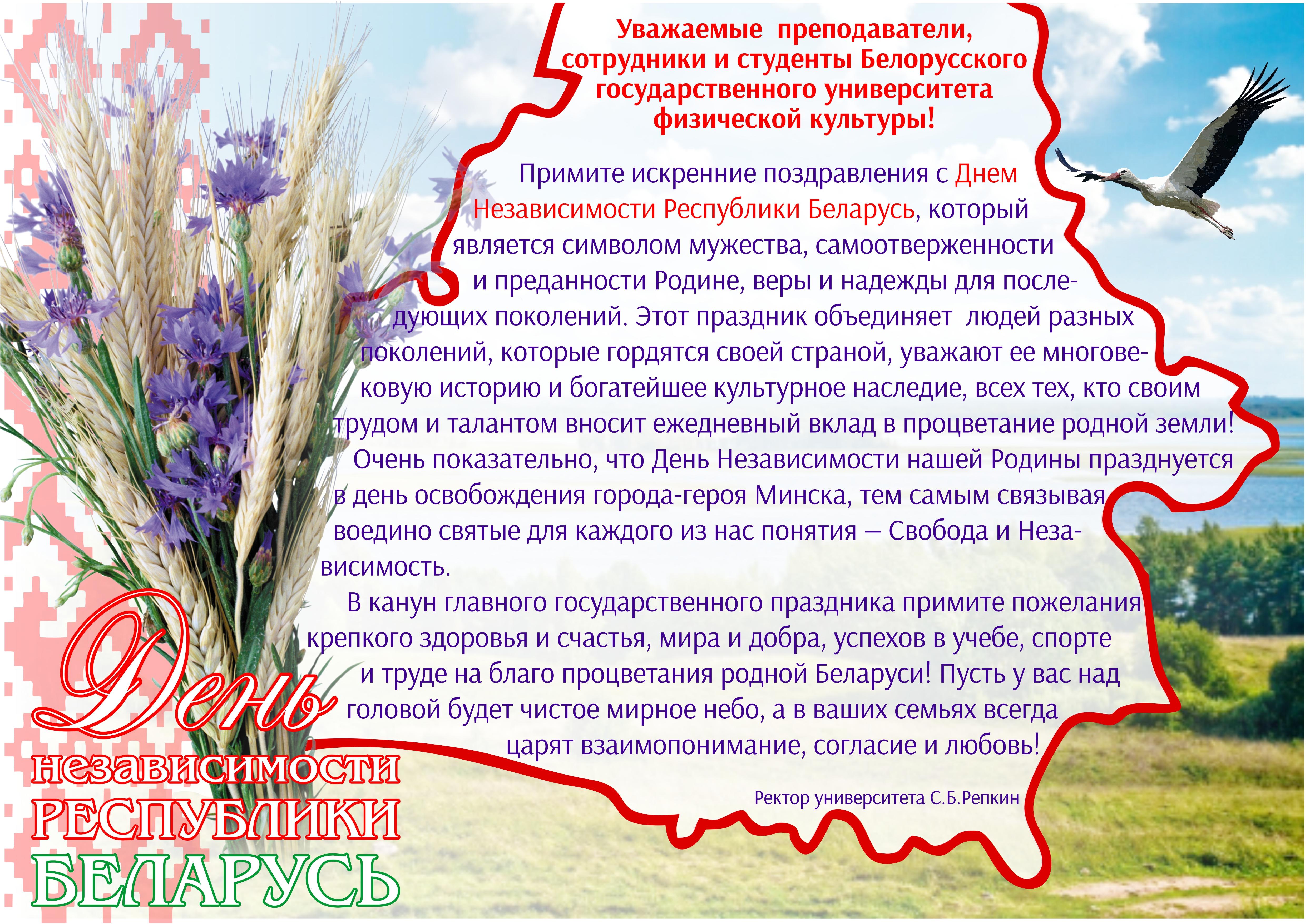 Поздравления ко дню независимости беларуси